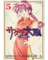 BUY NEW sakura wars - 132386 Premium Anime Print Poster