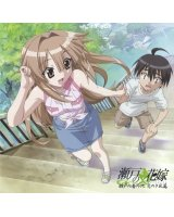 BUY NEW seto no hanayome - 122914 Premium Anime Print Poster
