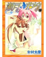 BUY NEW seto no hanayome - 143116 Premium Anime Print Poster