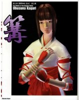 BUY NEW shinobi - 64083 Premium Anime Print Poster