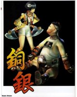 BUY NEW shinobi - 64084 Premium Anime Print Poster