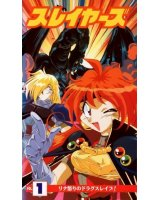 BUY NEW slayers - 136456 Premium Anime Print Poster