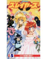 BUY NEW slayers - 136464 Premium Anime Print Poster