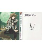 BUY NEW spice and wolf - 157602 Premium Anime Print Poster