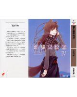 BUY NEW spice and wolf - 165280 Premium Anime Print Poster