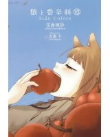 BUY NEW spice and wolf - 167286 Premium Anime Print Poster