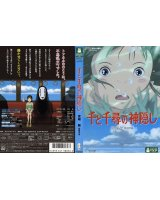 BUY NEW spirited away - 146356 Premium Anime Print Poster