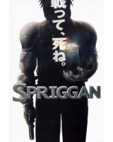 BUY NEW spriggan - 119307 Premium Anime Print Poster