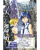 BUY NEW star ocean 3 till the end of time - 113894 Premium Anime Print Poster
