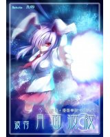 BUY NEW touhou - 103915 Premium Anime Print Poster