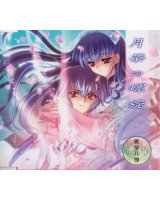 BUY NEW touka gettan - 119826 Premium Anime Print Poster