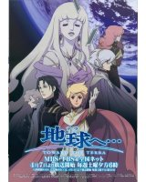 BUY NEW toward the terra - 118058 Premium Anime Print Poster
