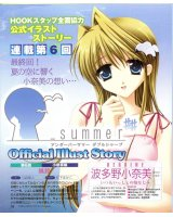 BUY NEW underbar summer - 116558 Premium Anime Print Poster
