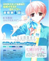 BUY NEW underbar summer - 118194 Premium Anime Print Poster