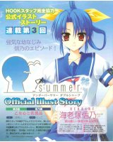BUY NEW underbar summer - 118617 Premium Anime Print Poster