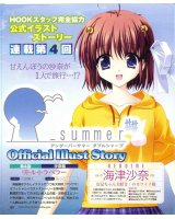 BUY NEW underbar summer - 118950 Premium Anime Print Poster