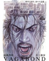 BUY NEW vagabond - 143865 Premium Anime Print Poster