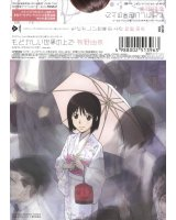 BUY NEW welcome to nhk - 92915 Premium Anime Print Poster