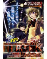 BUY NEW darker than black - 131393 Premium Anime Print Poster