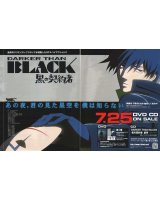 BUY NEW darker than black - 134721 Premium Anime Print Poster