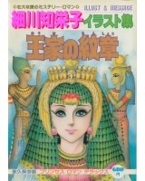 BUY NEW daughter of the nile - 44016 Premium Anime Print Poster