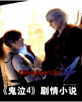 devil may cry - 178656
