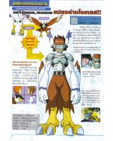 BUY NEW digimon - 124344 Premium Anime Print Poster