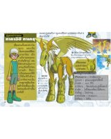 BUY NEW digimon - 144163 Premium Anime Print Poster