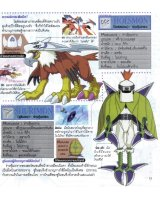 BUY NEW digimon - 144358 Premium Anime Print Poster