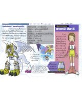 BUY NEW digimon - 144532 Premium Anime Print Poster