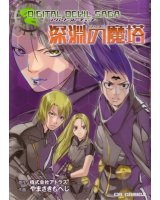 BUY NEW digital devil saga - 68910 Premium Anime Print Poster