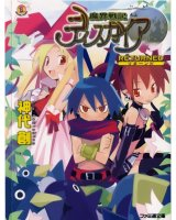 BUY NEW disgaea - 115788 Premium Anime Print Poster