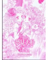 BUY NEW dolly kiss - 121168 Premium Anime Print Poster