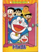 BUY NEW doraemon - 171955 Premium Anime Print Poster