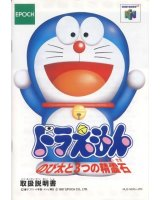 BUY NEW doraemon - 45651 Premium Anime Print Poster