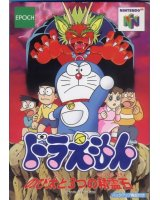 BUY NEW doraemon - 64749 Premium Anime Print Poster
