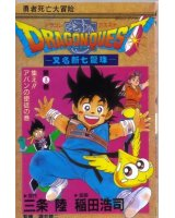 dragon quest dai no daiboken - 155605