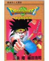 BUY NEW dragon quest dai no daiboken - 155606 Premium Anime Print Poster