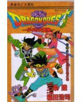 BUY NEW dragon quest dai no daiboken - 155609 Premium Anime Print Poster