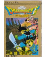 BUY NEW dragon quest dai no daiboken - 155615 Premium Anime Print Poster