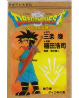 BUY NEW dragon quest dai no daiboken - 155616 Premium Anime Print Poster