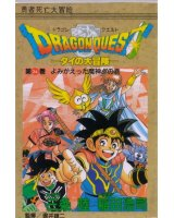 BUY NEW dragon quest dai no daiboken - 155617 Premium Anime Print Poster