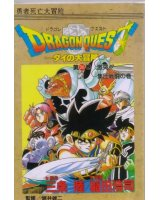 dragon quest dai no daiboken - 155620