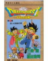dragon quest dai no daiboken - 155621