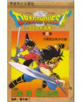 BUY NEW dragon quest dai no daiboken - 155622 Premium Anime Print Poster