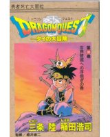 BUY NEW dragon quest dai no daiboken - 155623 Premium Anime Print Poster