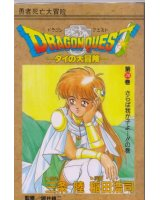 dragon quest dai no daiboken - 155624