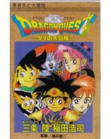 dragon quest dai no daiboken - 155625