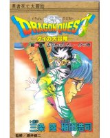 BUY NEW dragon quest dai no daiboken - 155626 Premium Anime Print Poster