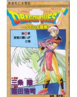 BUY NEW dragon quest dai no daiboken - 155627 Premium Anime Print Poster